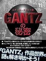「GANTZ」の秘密 エディターズカット版 Kindle版