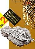 サバイバル―ワイド版 (2) (SPコミックス)
