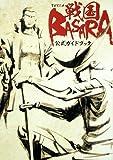 戦国BASARA / ニュータイプ編集部 のシリーズ情報を見る