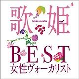 歌姫~BEST女性ヴォーカリスト~を試聴する