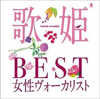 歌姫~BEST女性ヴォーカリスト~