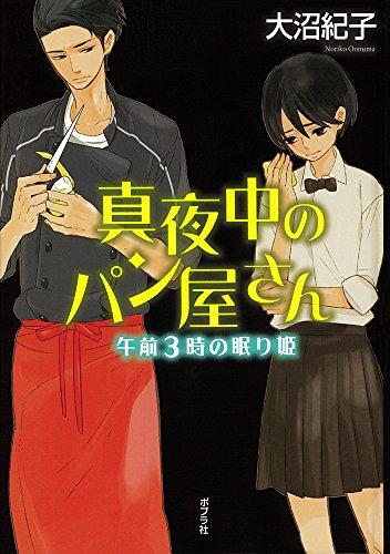 (図書館版)真夜中のパン屋さん 午前3時の眠り姫 (teenに贈る文学 真夜中のパン屋さんシリーズ)の詳細を見る