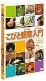 こびと観察入門 ケダマ ヤマビコ イエ タカラ編[DVD]