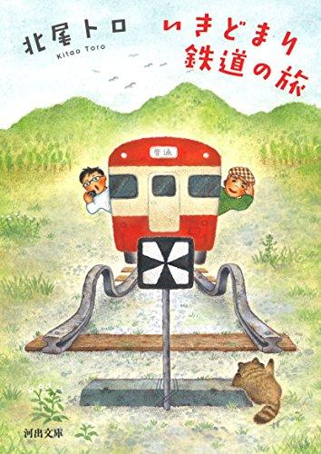 [画像:いきどまり鉄道の旅 (河出文庫)]