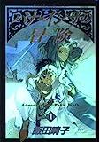 パナ・インサの冒険 (1) (Asuka comics DX)