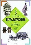 アジアの風雲 (ファミリー版 世界と日本の歴史)