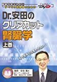 Dr.安田のクリアカット腎臓学(上)/ケアネットDVD