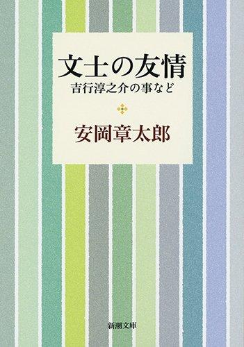 文士の友情: 吉行淳之介の事など (新潮文庫)の詳細を見る