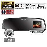 パパゴ(Papago) ドライブレコーダー GoSafe 372V2 ルームミラー型 フルHD高画質 防眩加工 GS372V2-16G
