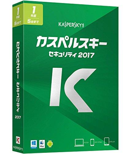 カスペルスキー セキュリティ 2017 1年5台版