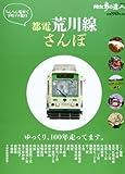 都電荒川線さんぽ―ちんちん電車で下町プチ旅行 (散歩の達人エリア版MOOK)