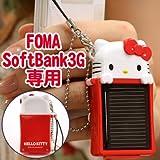 ぷっくりハローキティがぴょこん ソーラーチャージeco(FOMA・SoftBank3G用)