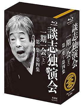 談志独演会 ~一期一会~ BD-BOX    [Blu-ray]