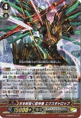 カードファイトヴァンガードG/G-EB03/003 天を射抜く超神機 エクスギャロップ GR