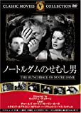 ノートルダムのせむし男 [DVD] FRT-033