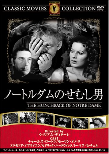 ノートルダムのせむし男 [DVD] FRT-033の詳細を見る