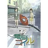 電脳コイル (2) 限定版 [DVD]