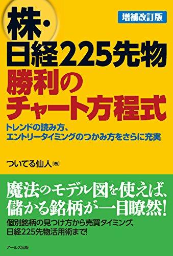 株・日経225先物 勝利のチャート方程式【増補改訂版】