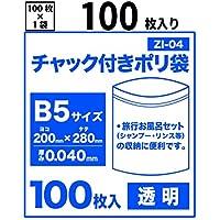 チャック付きポリ袋B5サイズ ヨコ20mm×タテ28mm 厚み0.04mm 100枚入【Bedwin Mart】