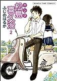 ヤング松島喜久治 2 (まんがタイムコミックス) 画像