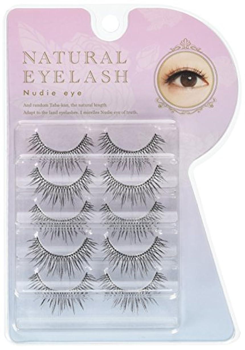 穿孔するアカウントインシュレータ銀座コスメティックラボ EYEMAZING NATURAL EYELASH Nudie eye