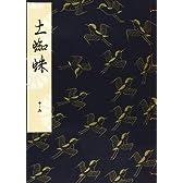 土蜘蛛 (観世流特製一番本(大成版))