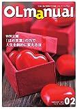 月刊OLマニュアル 2018年2月号