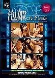 泡姫コレクション 高井桃 他 [DVD]