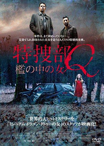 特捜部Q ~檻の中の女~ [DVD]の詳細を見る