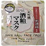 【20個セット】大吟醸 酒粕フェイスマスク 33P