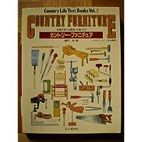 カントリー・ファニチュア―木肌が息づく家具・小物づくり (Country life text books (Vol.2))