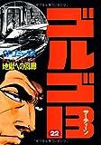 ゴルゴ13 (22) (SPコミックス)