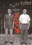 お盆の弟[DVD]
