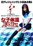 女子体温36.9℃ GIRL IN THE CUBE[DVD]