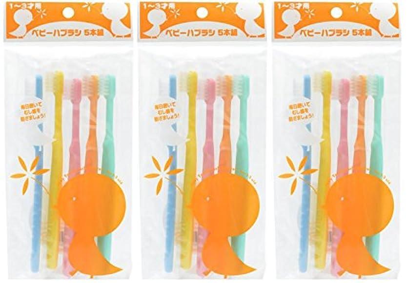 規模添付赤面ファイン ベビー歯ブラシ5本組3個セット
