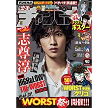 週刊少年チャンピオン2019年40号 [雑誌]