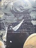 まわり道 [DVD]