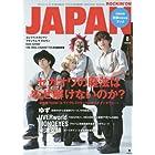 ロッキング・オン・ジャパン 2017年 08 月号 [雑誌]
