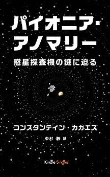 [コンスタンティン・カカエス]のパイオニア・アノマリー 惑星探査機の謎に迫る (Kindle Single)
