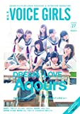 B.L.T.VOICE GIRLS Vol.27 (TOKYO NEWS MOOK 557号)