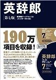 英辞郎 第七版(辞書データVer.136/2013年1月8日版) (<CDーROM>)