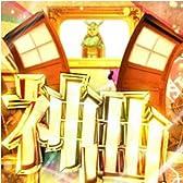 神曲 (feat. 初音ミク)