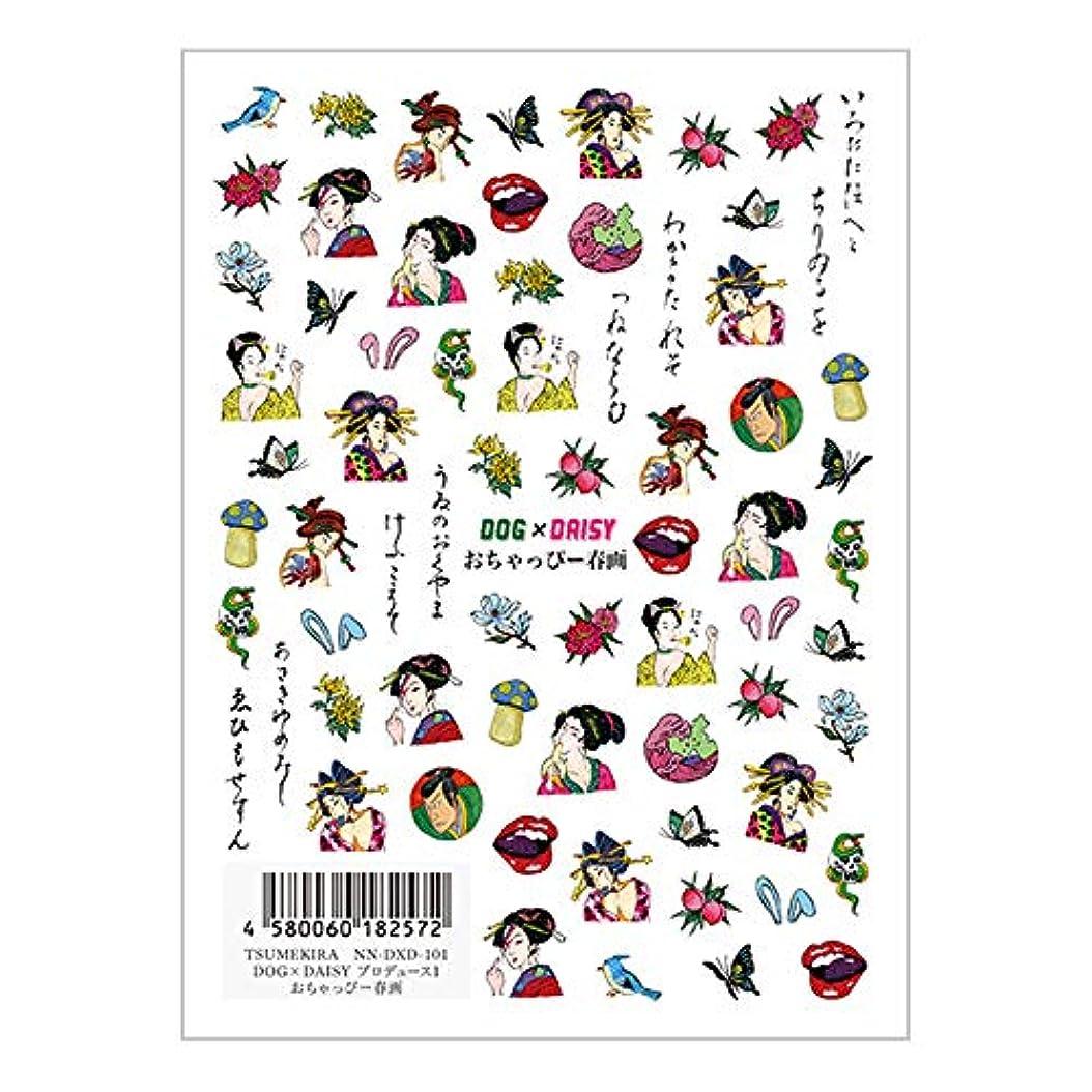 失敗コート羽TSUMEKIRA(ツメキラ) ネイルシール DOG×DAISYプロデュース1 おちゃっぴー春画 NN-DXD-101