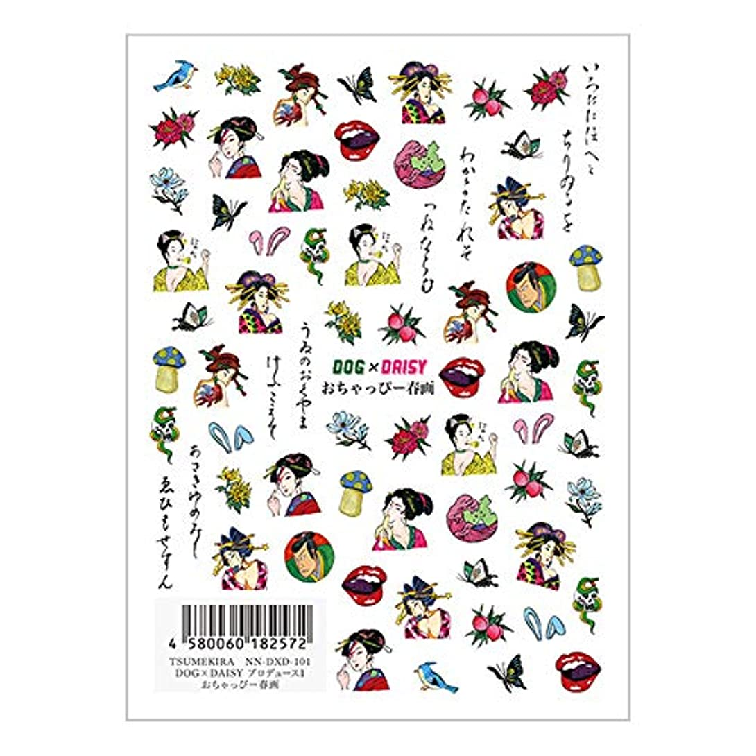 ゴミ何でも始めるTSUMEKIRA(ツメキラ) ネイルシール DOG×DAISYプロデュース1 おちゃっぴー春画 NN-DXD-101
