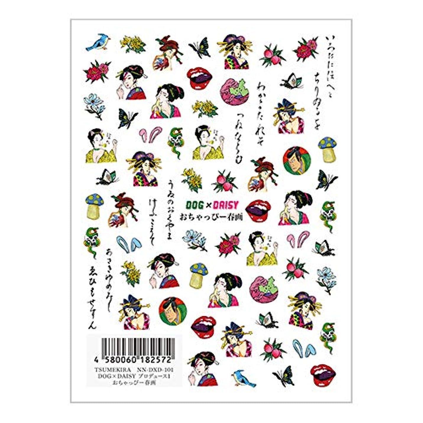悲しみサミットコメントTSUMEKIRA(ツメキラ) ネイルシール DOG×DAISYプロデュース1 おちゃっぴー春画 NN-DXD-101
