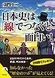 日本史は「線」でつなぐと面白い! (青春文庫) 画像