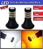T20 LED ウインカーポジションキット ハイフラ抵抗器付き プロジェクターバルブ ウィンカー スモール 汎用 LED ウインカー ポジション バルブ T20 シングル ピンチ部違い兼用 ハイフラ防止抵抗器付き (T20 ホワイトアンバー)