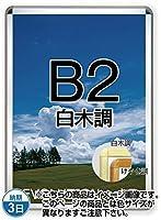 ポスターグリップ32R(屋内用)白木調 TSK-PG-32R-B2S(N)