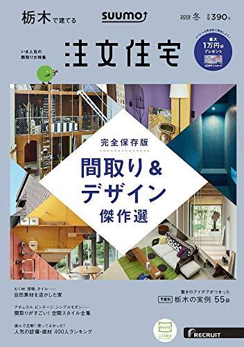SUUMO注文住宅 栃木で建てる  2019年冬号