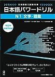 日本語パワードリル N1 文字・語彙 (「日本語能力試験」対策)